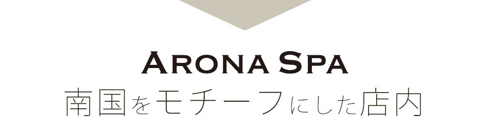 ARONASPA店舗案内