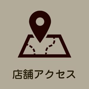 店舗アクセス