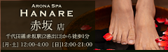 赤坂リラクゼーションサロンARONA-SPA-HANARE