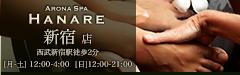 新宿リラクゼーションサロンARONA-SPA-HANARE