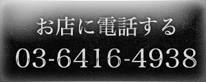 0364164938