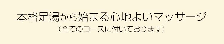 渋谷マッサージで足湯