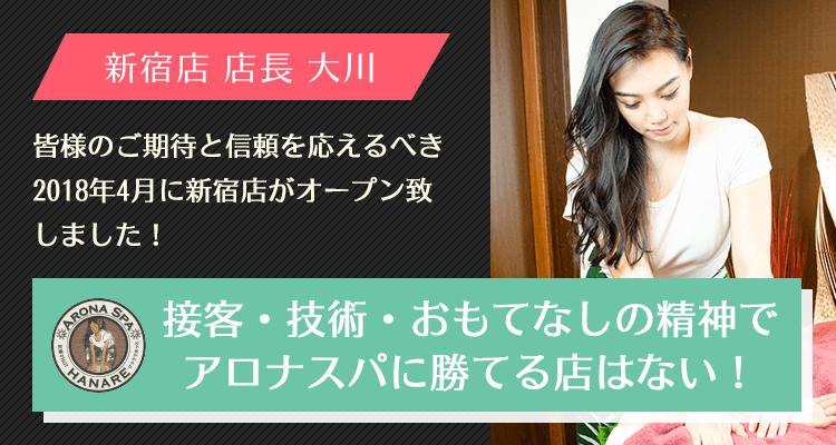 ARONA-SPA 新宿店長大川