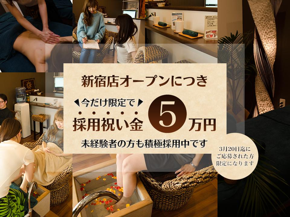 期間限定で採用祝い金5万円