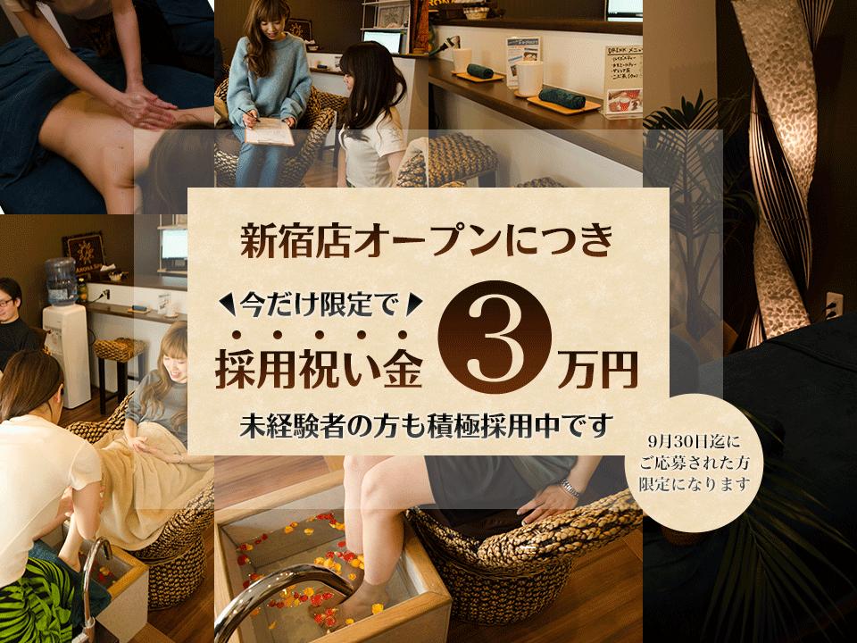 期間限定で採用祝い金3万円