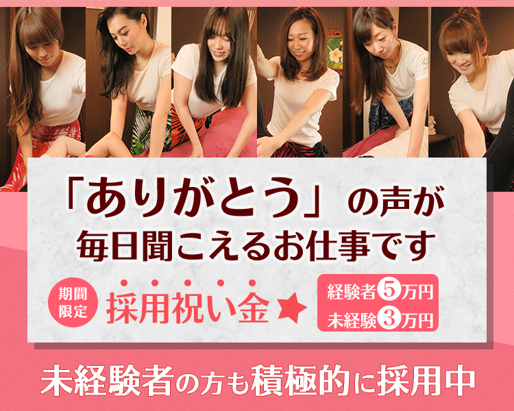 求人情報「アロナスパ」今なら採用祝い金5万円