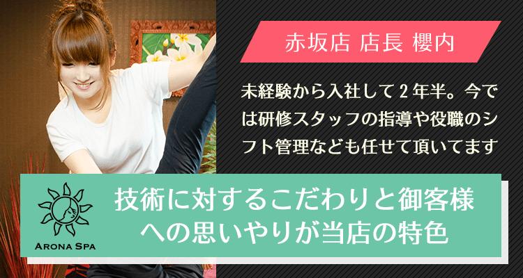 ARONA-SPA 赤坂店 店長櫻内