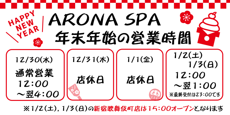 AronaSpa年末年始の営業時間